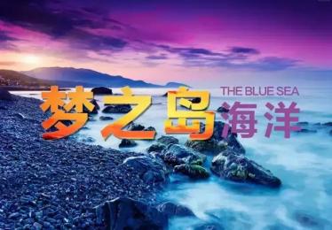海南【梦之岛海洋】双飞5日游(三亚往返)