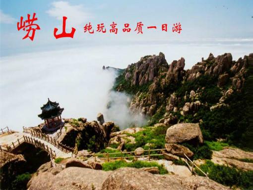 【品质游】【VIP高端小包团】-青岛海滨都市风光、极地世界、崂山两日游